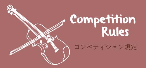 CompetitionRule