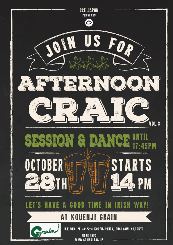 Afternoon Craic Vol.3 @Grain