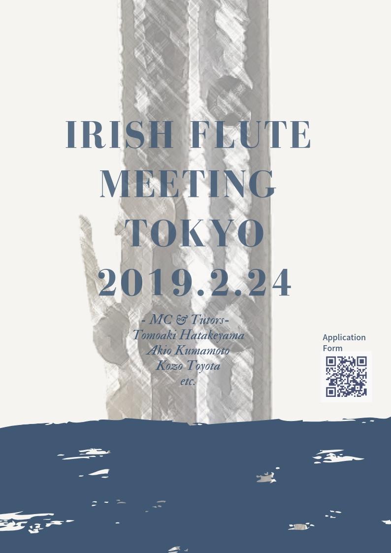 ≪ケルトの笛屋さん☓CCE Irish Flute Meeting 2019 ≫